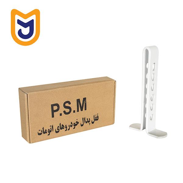 قفل پدال دنده اتوماتیک P.S.M سفید